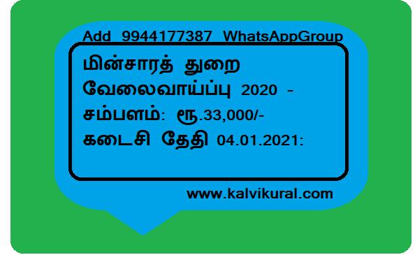 மின்சாரத் துறை வேலைவாய்ப்பு 2020 – சம்பளம்: ரூ.33,000/- கடைசி தேதி04.01.2021:
