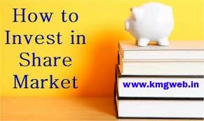 शेयर मार्केट से पैसा कैसे कमाएं 2019 pdf