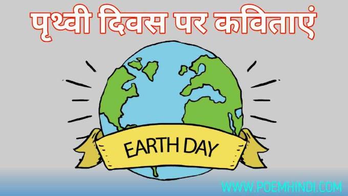 विश्व पृथ्वी दिवस पर कविता | World Earth Day Poem In Hindi