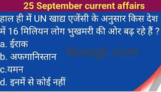 हाल ही में UN खाद्य एजेंसी के अनुसार किस देश में 16 मिलियन लोग भुखमरी की ओर बढ़ रहे हैं ?  a. ईराक  b. अफगानिस्तान  c.यमन  d. इनमें से कोई नहीं