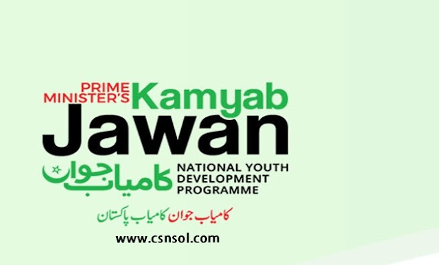 HOW TO APPLY PRIME MINISTER IMRAN KHAN KAMYAB JAWAN SCHEME FOR YOUTH OF PAKISTAN INTEREST FREE LOAN