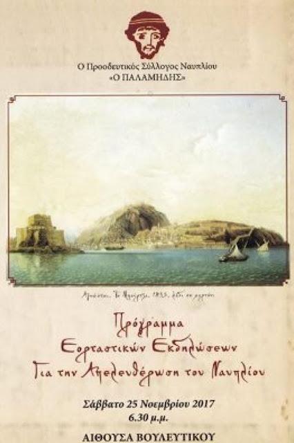 Εκδήλωση για την απελευθέρωση του κάστρου του Παλαμηδιού (Πρόγραμμα)