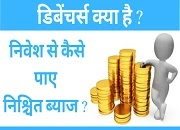 debentures meaning in hindi