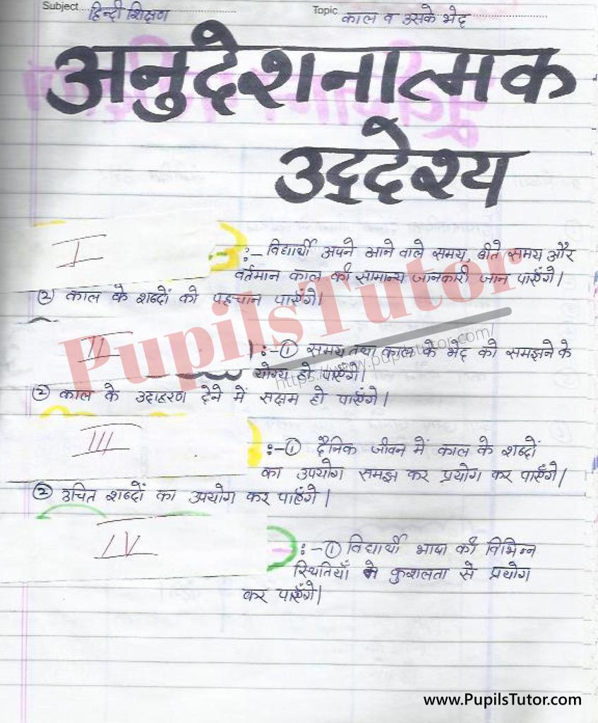 Kaal Aur Kaal Ke Prakar Lesson Plan in Hindi for B.Ed First Year - Second Year - DE.LE.D - DED - M.Ed - NIOS - BTC - BSTC - CBSE - NCERT Download PDF for FREE