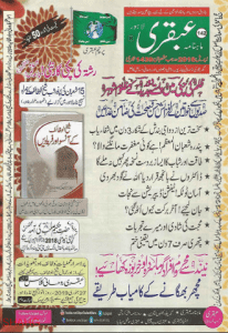 Ubqari Magazine May 2018 Pdf Download