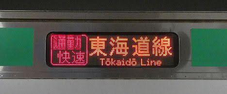 東海道線 通勤快速 小田原行き3 E231系