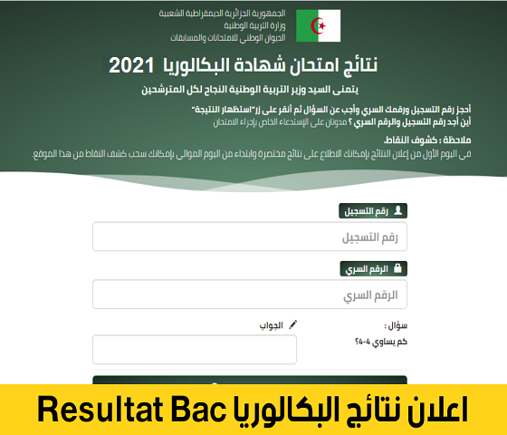 bac.onec.dz 2021 ،نتائج شهادة البكالوريا 2020 الجزائر ،نتائج شهادة البكالوريا 2021،bac.onec.dz 2020،http //bac.onec.dz 2021،كشف نتائج البكالوريا 2020،bac.onec.dz 2020 كشف النقاط