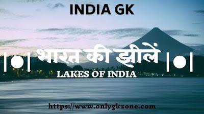 भारत-की-झीलें