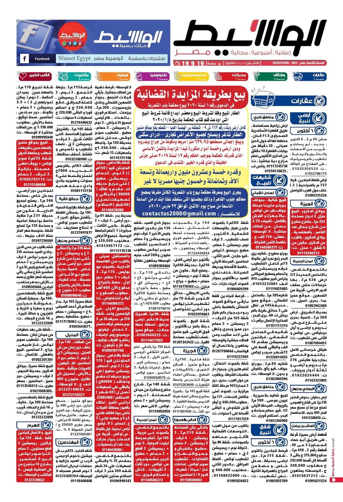 وظائف الوسيط الجمعة 6 مارس 2020 واعلانات الوسيط