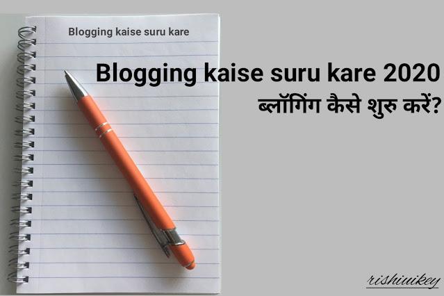 Blogging kaise suru kare 2020