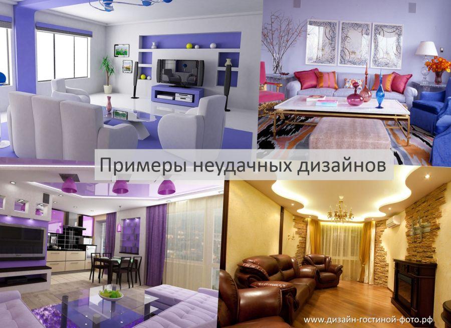 Дизайн гостиной. Типовые ошибки. Фото