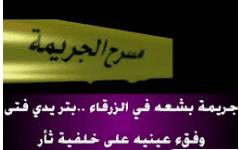 فيديو جريمة الزرقاء .. جريمة الزرقاء تثير غضبا في الأردن