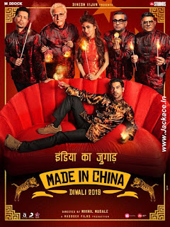 Made In China First Look Poster 2