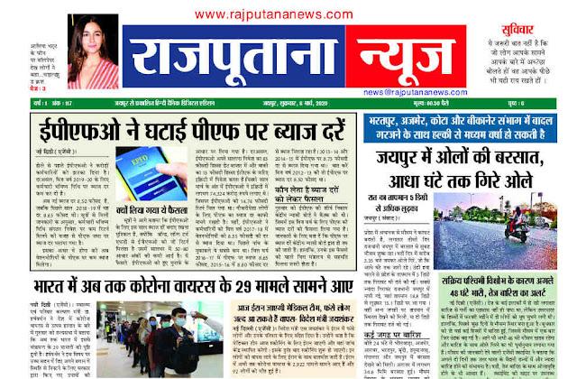 राजपूताना न्यूज ई-पेपर 6 मार्च 2020 डेली डिजिटल एडिशन