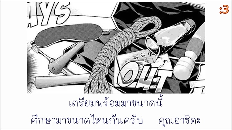 Are You Gonna Come? - หน้า 21
