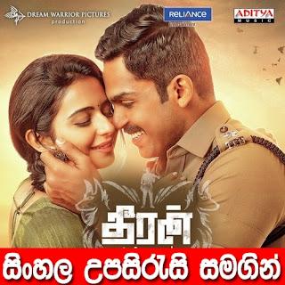 Sinhal Sub - Theeran Adhigaaram Ondru (2017)