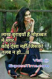 love-romantic-sad-shayari