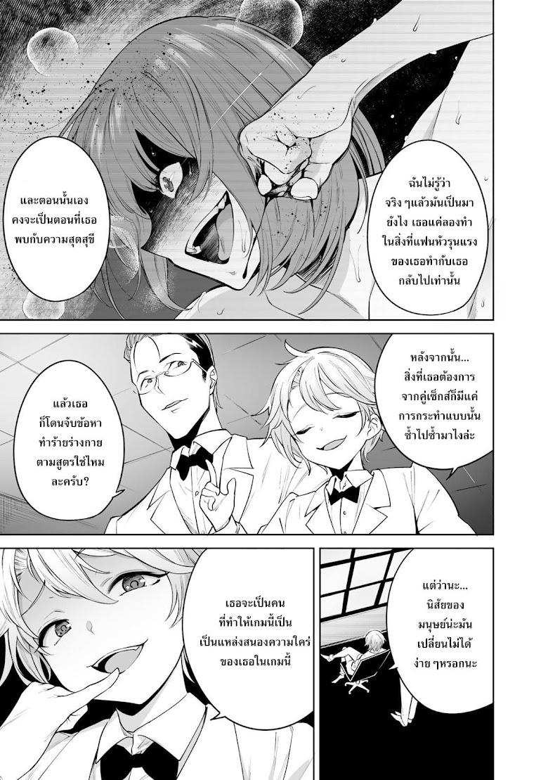 Tamarowa - หน้า 6