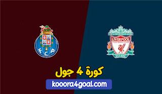 موعد مباراة بورتو وليفربول كورة جول بتاريخ 28-09-2021 دوري أبطال أوروبا
