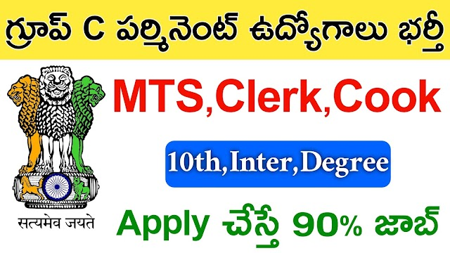 Group C Notification 2021   Group C MTS Notification 2021   LDC Notification   Cook, shopkeeper jobs 2021   Latest jobs in AP