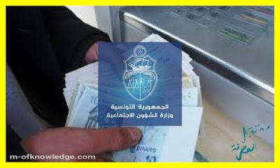 منحة 300 دينار 2021 في تونس .. كيفية التسجيل و التفاصيل  amen.social.tn