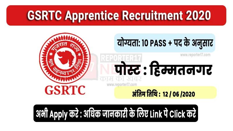 GSRTC Apprentice Bharti 2020