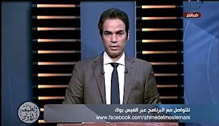 برنامج الطبعة الأولى حلقة يوم الإثنين 8-1-2018 أحمد المسلمانى كاملة