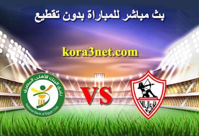 بث مباشر مباراة الزمالك والبنك الاهلى اليوم 26-4-2021 الدورى المصرى