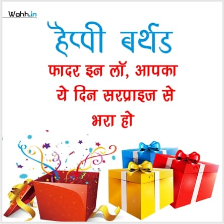 Birthday Wishes For Father In Law  In Hindi  Images
