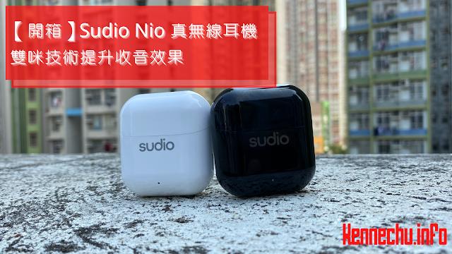 【開箱】Sudio Nio 真無線耳機 雙咪技術提升收音效果