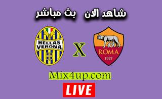 مشاهدة مباراة روما وهيلاس فيرونا بث مباشر اليوم بتاريخ 19-09-2020 في الدوري الايطالي