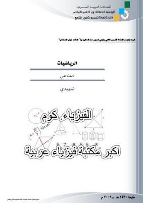 كتاب الرياضيات للصف الثالت والرابع الصناعي pdf