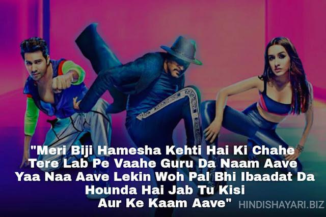 Street Dancer 3D Movie Dialogue | Street Dancer Movie Dialogue in Hindi | Chahe Tere Lab Pe Waheguru Da Naam Aave Ya Na Aave …  Lekin Woh Pal Bhi Ibadat Da Haunda Hai  Jab Tu Kisi Aur Ke Kaam Aave