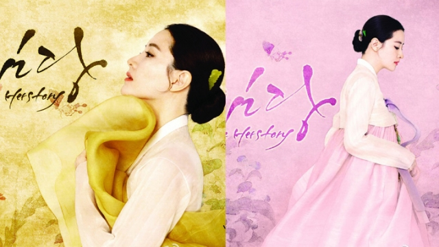師任堂 光的日記 Saimdang Lights Diary