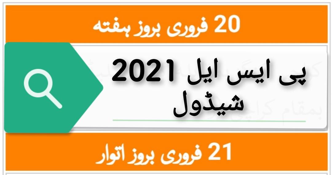 پاکستان سپر لیگ کا شیڈول - psl 2011 schedule - psl 6 Time Table In Urdu