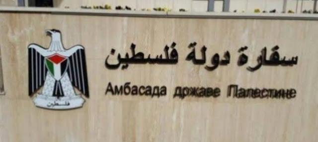 تعرف على اسباب غلق السفارة الفلسطينية فى عمان