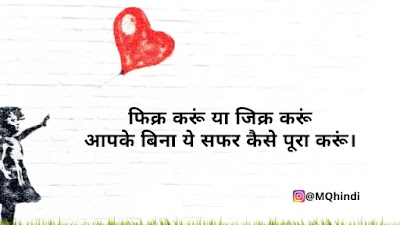 Farewell Quotes In Hindi For Teachers