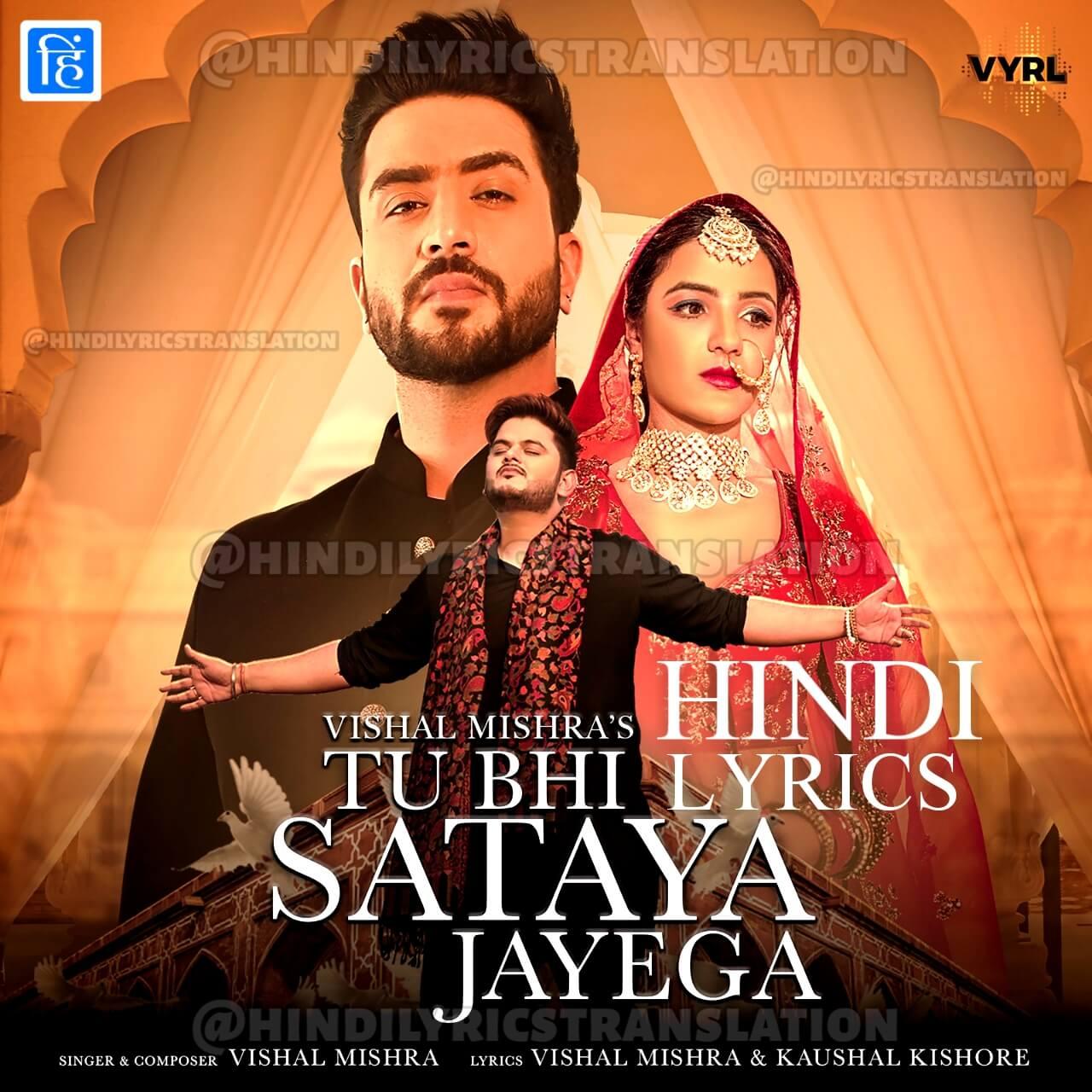 Tu Bhi Sataya Jayega Lyrics In Hindi