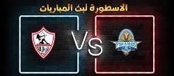 موعد وتفاصيل مباراة الزمالك وبيراميدز الاسطورة لبث المباريات بتاريخ 17-12-2020 في الدوري المصري