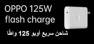 شاحن سريع أوبو 125 واطًا Oppo Fast Charging 125W