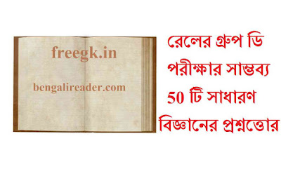 Bengali General Knowledge For Competitive Exam