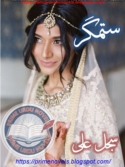 Sitamgar novel online reading by Sajal Ali Complete