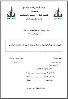 مذكرة ماستر : تفويض المرفق العام للخواص كأسلوب جديد لتسيير في التشريع الجزائري PDF