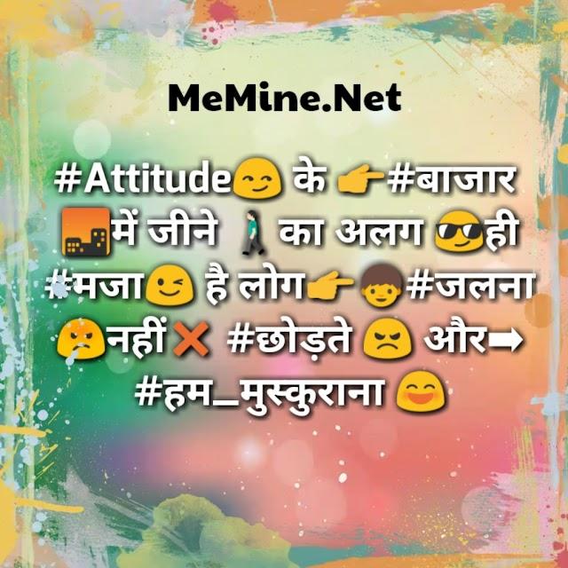 New Attitude Shayari For Whatsapp and Facebook status