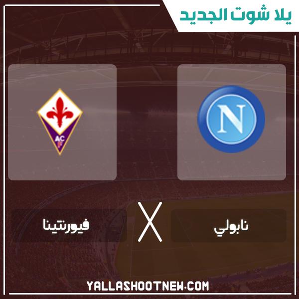 مشاهدة مباراة نابولي وفيورنتينا بث مباشر اليوم 18-1-2020 في الدوري الايطالي