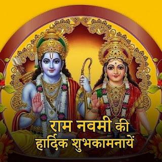 Ram Navami Status Download