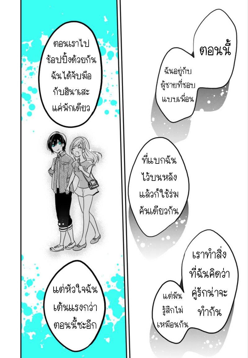 อ่านการ์ตูน Seibetsu mona lisa no kimi he ตอนที่ 19 หน้าที่ 28