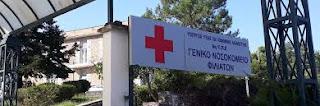 Βασίλης Γιόγιακας: καλύπτονται άμεσα 10 θέσεις προσωπικού σε δομές Υγείας της Θεσπρωτίας