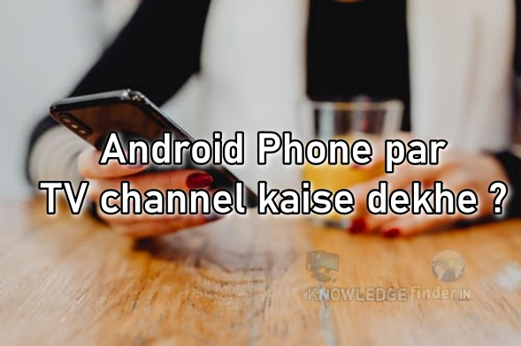 Android phone par TV channel dekhne wale Apps ?