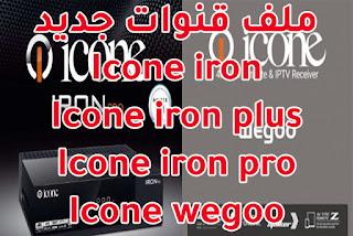 ملف قنوات جديد ومرتب Icone iron plus - iron pro- iron plus - wegoo